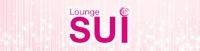 ラウンジ Sui-スイ- 8周年Event