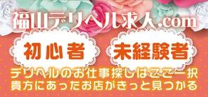 福山デリヘル求人.com
