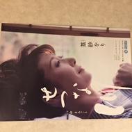 福山スナック・ラウンジ miu ミュー マネージャー  瑞穂 「明日は、え」のブログを見る