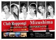 倉敷キャバクラ Club 六本木 水島本店 黒服スタッフ 「5月25日(木)出勤情報!!」のブログを見る
