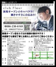 岡山キャバクラ club Fleur 〜クラブ フルール〜 T-REX チャッピー  「火曜日はフルールへ行こう\(^o^」のブログを見る