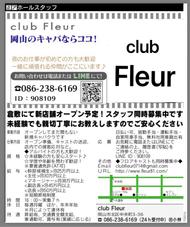 岡山キャバクラ club Fleur 〜クラブ フルール〜 T-REX チャッピー  「金曜日はフルールへ行こう!」のブログを見る