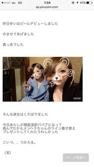 福山キャバクラ サファイア ゆい 「あおいばばあ」のブログを見る