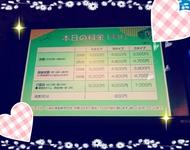 福山派遣型風俗デリヘル Fukuyama Love Collection -ラブコレ- るる☆極上系 「☆御礼☆」のブログを見る