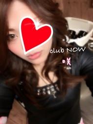 倉敷いちゃキャバ昼の部 club now〜昼の部〜 咲 「おひさしぶりです!」のブログを見る