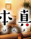 福山・三原ラウンジ・クラブ・スナック 本真 本真
