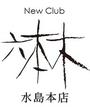 倉敷にあるキャバクラのClub 六本木 水島本店に在籍ののんのページへ