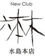 倉敷にあるキャバクラのClub 六本木 水島本店に在籍のさきのページへ