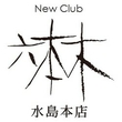 Club 六本木 水島本店 まなのページへ