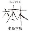 Club 六本木 水島本店 みれいのページへ