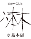 岡山キャバクラ Club 六本木 水島本店 まい