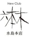 岡山キャバクラ Club 六本木 水島本店 みき