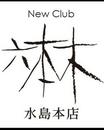 岡山キャバクラ Club 六本木 水島本店 えれな