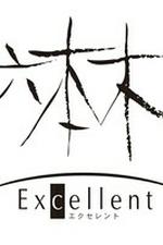 六本木 Excellent 〜エクセレント〜【あい】の詳細ページ