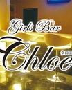 福山・三原ガールズバー Girls Bar Chloe 〜クロエ〜 あやか