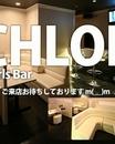福山・三原ガールズバー Girls Bar Chloe 〜クロエ〜 体験入店2