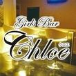 Girls Bar Chloe 〜クロエ〜 さきのページへ