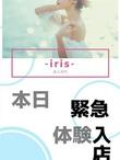 『 i r i s -アイリス-』素人専門店♡学生から人妻OL熟女までetc. AYUKA(アユカ)のページへ