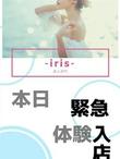 『 i r i s -アイリス-』素人専門店♡学生から人妻OL熟女までetc. MIKU(みく)のページへ