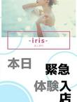 『 i r i s -アイリス-』素人専門店♡学生から人妻OL熟女までetc. TUKURI(ツクリ)のページへ