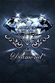 club Diamond -ダイアモンド- あかりのページへ