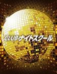 広島県 福山・三原のキャバクラのClub Night School -ナイトスクール-に在籍のりこ