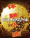 福山・尾道・三原キャバクラ Club Night School -ナイトスクール- 体験入店