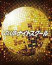福山・尾道・三原キャバクラ Club Night School -ナイトスクール- ゆあ