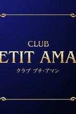 CLUB PETIT AMAN  〜プチ アマン〜【PETIT AMAN】の詳細ページ