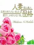 TSUBAKI グループ ★サオリ★のページへ
