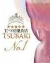 福山・三原デリヘル TSUBAKI グループ ★ルイ★