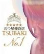 福山・尾道・三原にあるデリヘルのTSUBAKI グループに在籍の★ちはる★のページへ