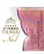 福山にあるデリヘルのTSUBAKI-No1に在籍の★うみ★のページへ
