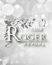 福山・尾道・三原キャバクラ club roger 〜クラブ ロジェ〜 はるか