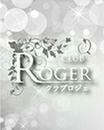 福山・三原キャバクラ club roger 〜クラブ ロジェ〜 ありさ