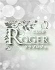club roger 〜クラブ ロジェ〜 れいのページへ