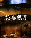 福山・三原キャバクラ 花鳥風月 ゆあ