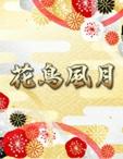 広島県 福山市のキャバクラの花鳥風月に在籍のりか
