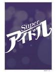 岡山県 岡山市のセクキャバのスーパーアイドルに在籍のスパ子