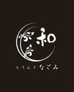 福山・尾道・三原ラウンジ・クラブ・スナック らうんじ 和(なごみ) めぐみ