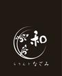 福山・尾道・三原にあるラウンジ・クラブ・スナックのらうんじ 和(なごみ)に在籍の早美のページへ