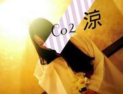 ときめきクラブ CO2 涼さんのページへ