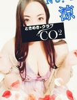 広島県 福山・尾道・三原のセクキャバのときめきクラブ CO2に在籍の涼