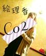 福山にあるセクキャバのときめきクラブ CO2に在籍の絵理香のページへ