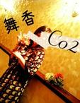 広島県 福山市のセクキャバのときめきクラブ CO2に在籍の舞香