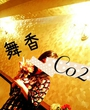 福山にあるセクキャバのときめきクラブ CO2に在籍の舞香のページへ