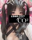 福山・尾道・三原セクキャバ ときめきクラブ CO2 雛