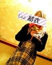 福山セクキャバ ときめきクラブ CO2 結衣