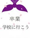 岡山・倉敷・水島セクキャバ 学校に行こう ナツミ