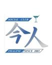 岡山キャバクラ Social Club 今人 〜イマジン〜 るな